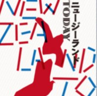 """Order form for the book """"New Zealand Today"""" (2019, in Japanese)"""