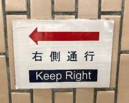 Kyoto subway_Keep Right sign.jpg